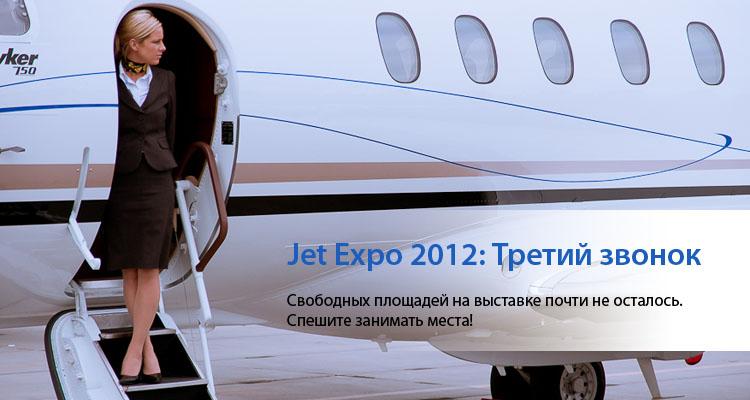 Jet Expo 2012: big life style