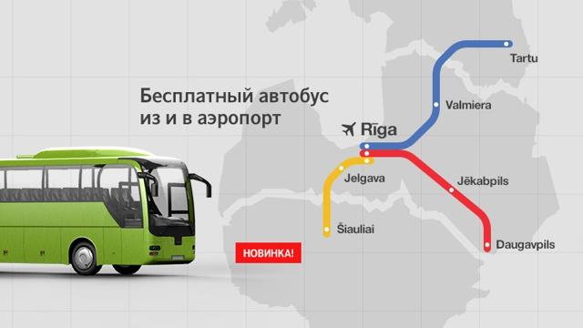 «Автобусная региональная авиакомпания»