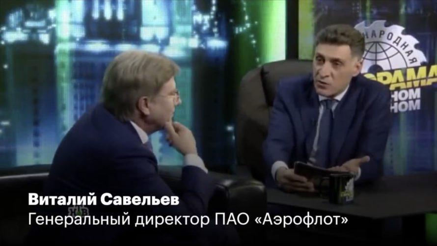 Глава «Аэрофлота» Виталий Геннадьевич Савельев присутствовал в эфире «Международной пилорамы» Тиграна Кеосаяна.