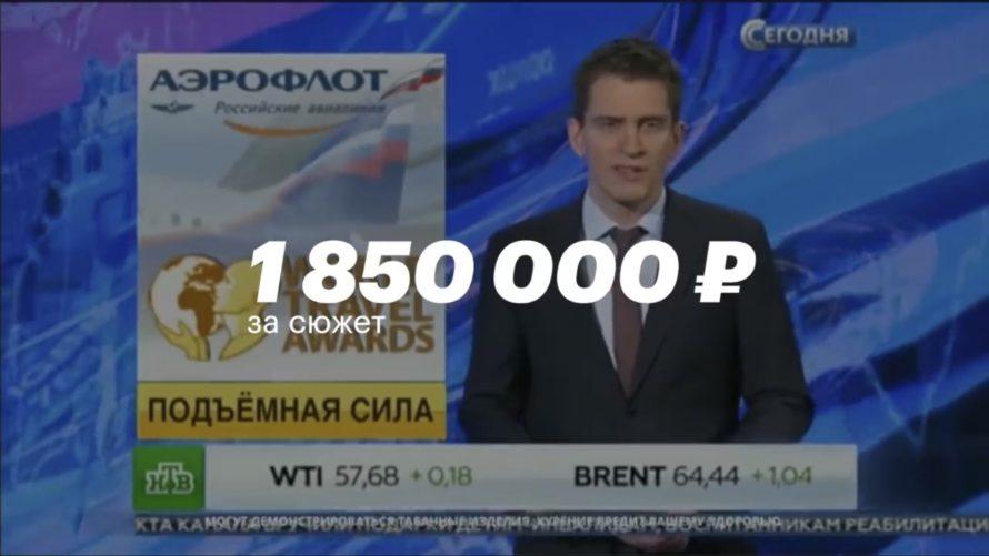 По данным Mediascope, в 2019 г. выпуск «Международной пилорамы» в среднем смотрели 9.3 % зрителей старше 18 лет в крупных городах России. Это чуть ниже средней доли канала НТВ в том же году (9.5 %). И вот, за контакты с такой аудиторией, включая аудиторию шоу Politicking with Larry King (телеканал RT America), «Аэрофлот» заплатил в 2017 и в 2018 годах – 219 и 215 млн руб., и в 2019-2020 годах по 300 млн рублей!