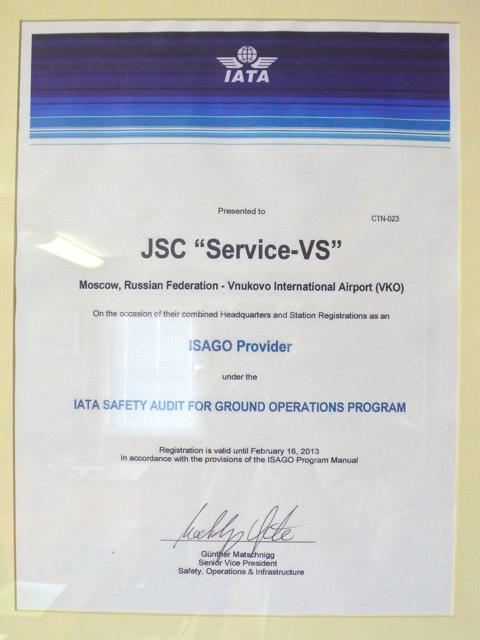Справочник иата руководство по наземному обслуживанию в аэропорту