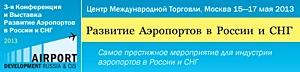 Развитие аэропортов в России и СНГ 2013