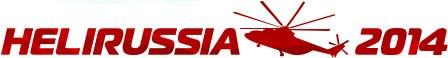 helirussia_logo-2014