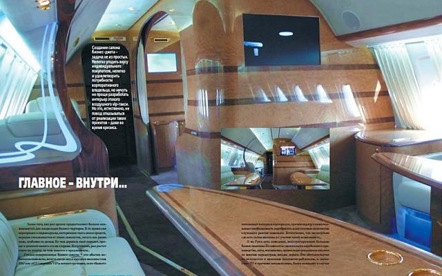 Aviaglobus_200904-120_Glavnoe-vnutri